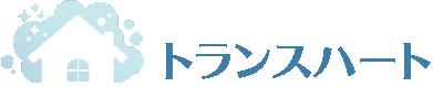 トランスハート(イオンウォッシュ横浜泉)